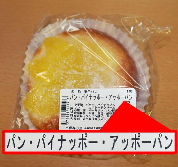 Roti Pan-Pineapple-Apple-Pan