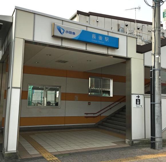 Stasiun Chogo