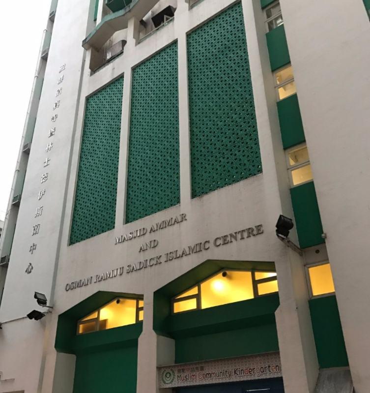 Masjid Osman Ramju Sadick Hong Kong